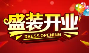 服装店盛装开业海报设计PSD源文件