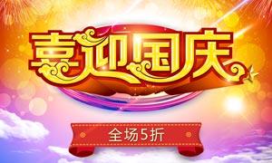 国庆节喜庆海报设计PSD素材