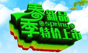 春季新品特价上市活动海报PSD素材