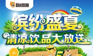 夏季饮品大放送海报设计PSD源文件