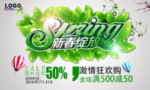 春季商场狂欢购海报设计PSD源文件