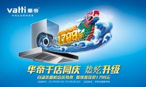 华帝厨房电器活动海报设计PSD素材