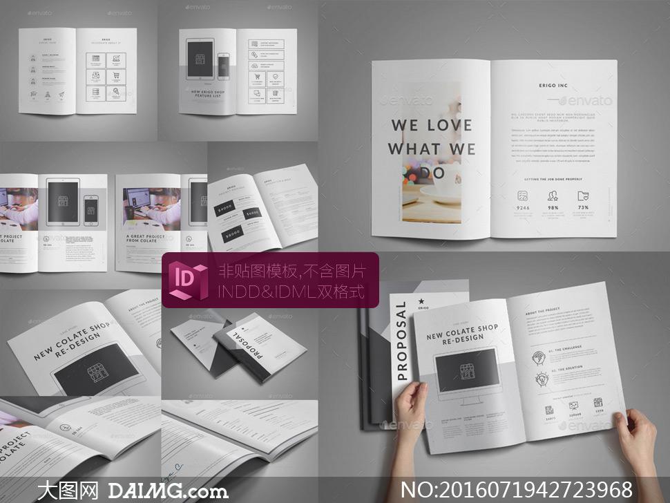 提案报告书版式布局设计矢量源文件