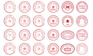 企业电子公章大全设计模板PSD素材