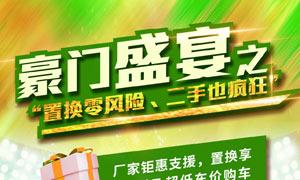 广本本田豪门盛宴活动海报PSD素材