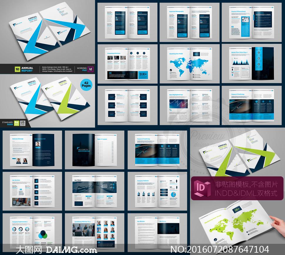 设计模板印刷排版印刷版式年度总结年度报告报告书