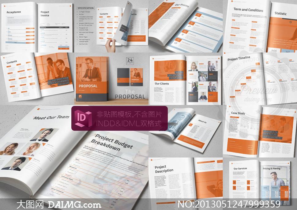 项目提案报告书版式设计矢量源文件