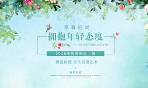 淘宝春季裙装全屏促销海报PSD素材