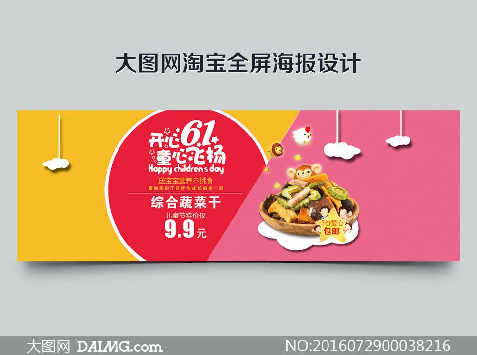 全屏海报美食海报淘宝天猫轮播海报促销海报淘宝促销淘宝广告京东广告