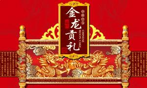 金龍貢禮中秋月餅包裝設計PSD素材