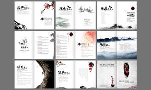 中国风企业文化画册设计PSD源文件
