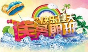 小学暑假班招生海报设计PSD源文件
