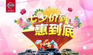 日产汽车七夕活动海报设计PSD素材