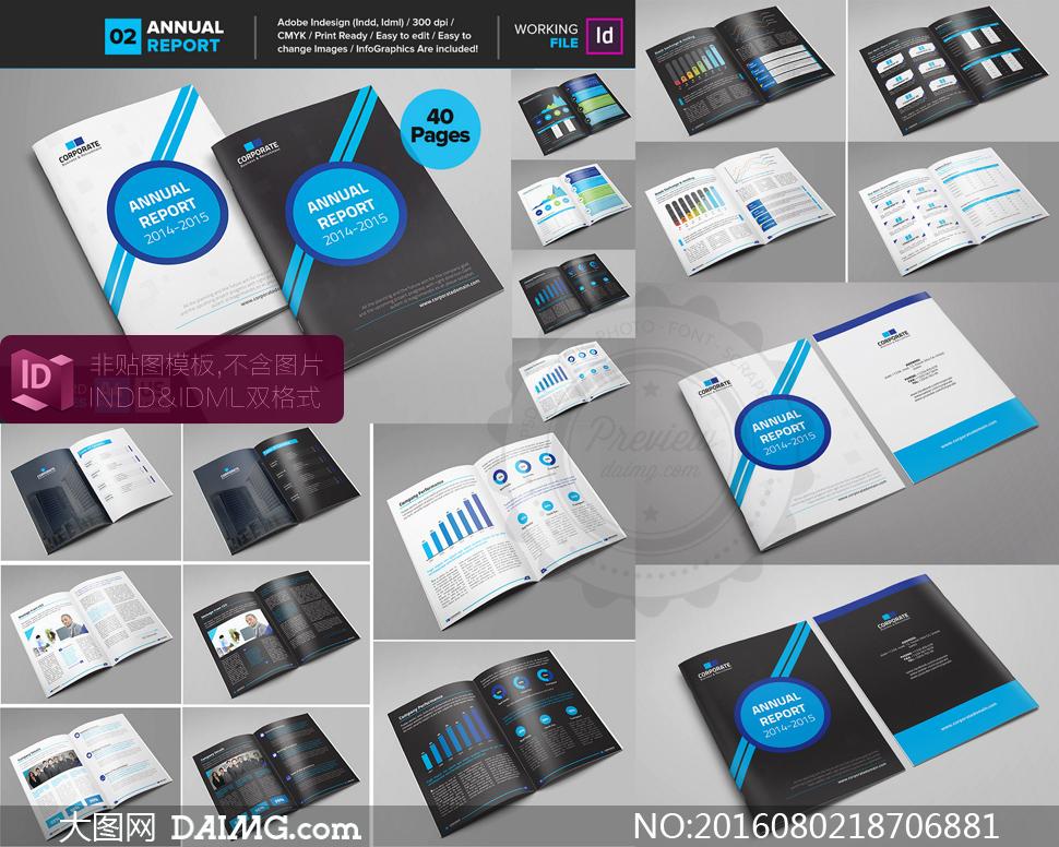 黑白蓝配色的企业年度报告矢量模板