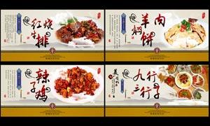 回民宴席美食文化展板设计PSD素材