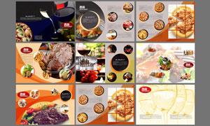 时尚西餐美食画册设计PSD源文件