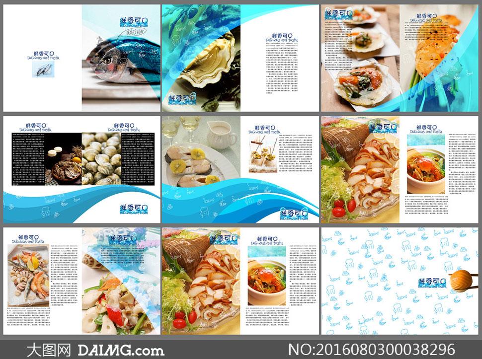 时尚海鲜美食画册设计psd源文件图片