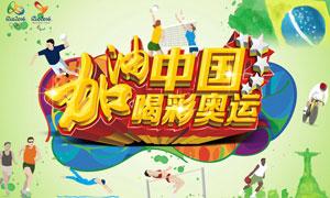 为中国加油奥运海报设计矢量素材