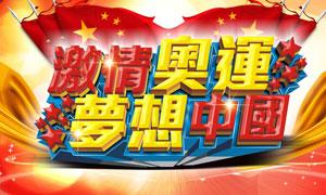 激情奥运中国加油海报设计矢量素材