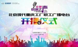 企业电台开播仪式背景设计矢量素材