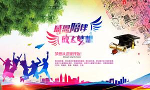 青春毕业放飞梦想海报设计矢量素材