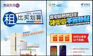 租家电和电信活动宣传单矢量素材