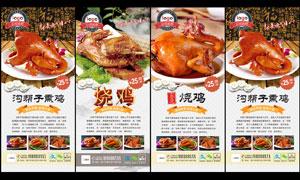 烧鸡烧鹅美食海报设计矢量素材