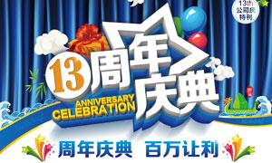 13周年庆典促销海报设计矢量素材
