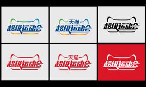 天猫超级运动会LOGO设计PSD素材