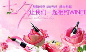 淘宝红酒七夕活动海报设计PSD素材
