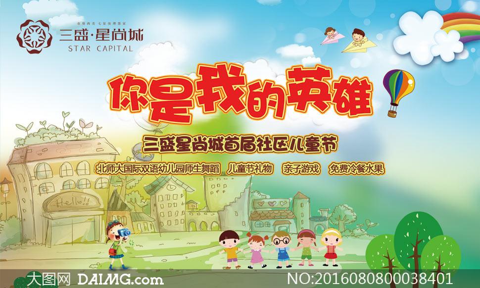 社区儿童节主题活动海报psd素材