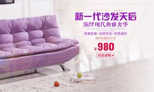 淘宝现代沙发促销海报设计PSD素材