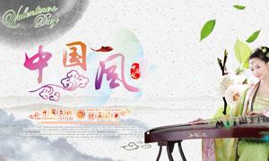 中国风传统文化海报设计PSD素材