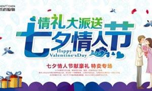 七夕情人节特卖专场海报设计矢量素材
