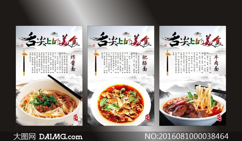 舌尖上的面食美食海报设计矢量素材