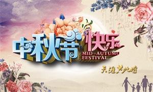 中秋节快乐活动海报设计矢量素材