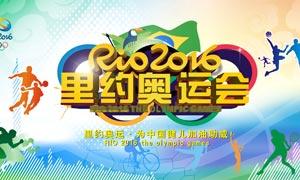 2016巴西奥运会活动海报矢量素材