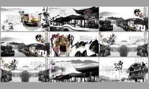 中国风龙井茶叶画册设计PSD源文件