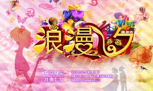 浪漫七夕情人节特惠海报设计PSD素材