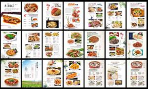 精品菜谱设计模板PSD源文件