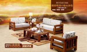 淘宝实木沙发全屏促销海报PSD素材