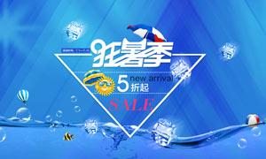 淘宝夏季狂暑季促销海报PSD素材