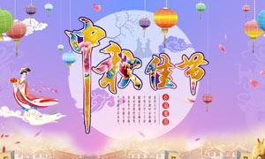 中秋节创意活动海报设计矢量素材
