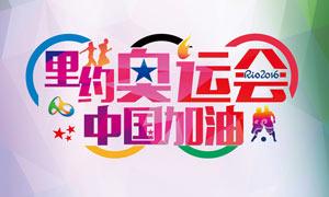 里约奥运会创意海报设计矢量素材