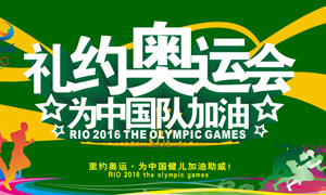 奥运会为中国加油海报设计矢量素材