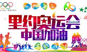 里约奥运会促销海报设计矢量素材