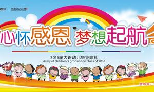 幼儿园毕业典礼背景设计矢量美高梅娱乐