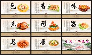 餐饮美食文化展板设计矢量素材