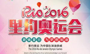里约奥运会主题海报设计矢量素材