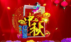 中秋团圆惠主题海报设计矢量素材